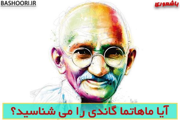 بیوگرافی و زندگینامه ماهاتما گاندی