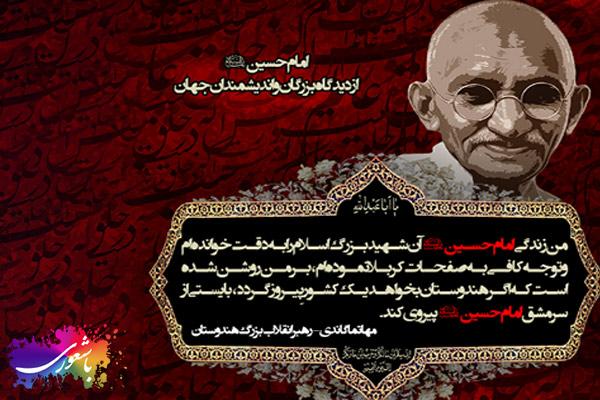 سخنان گاندی در مورد امام حسین
