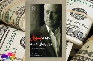 کتاب آنچه با پول نمیتوان خرید