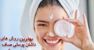چگونه پوست صاف داشته باشیم