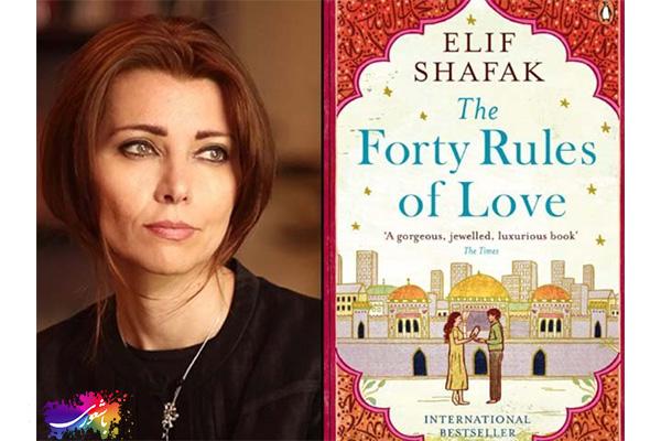 خلاصه کتاب چهل قانون عشق
