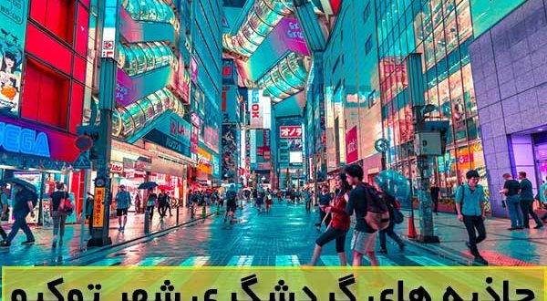 جاذبه های گردشگری شهر توکیو
