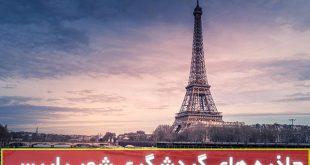 جاذبه های گردشگری شهر پاریس