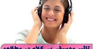 تاثیر گوش دادن به موسقی هنگام مطالعه