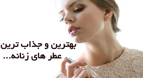 خوشبوترین عطر های زنانه