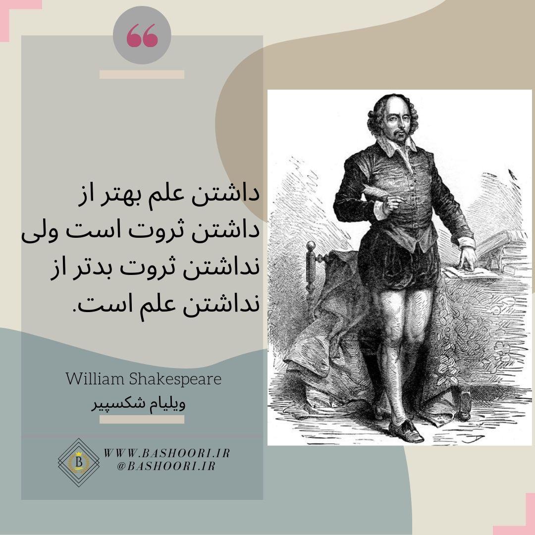 عکس ویلیام شکسپیر با متن