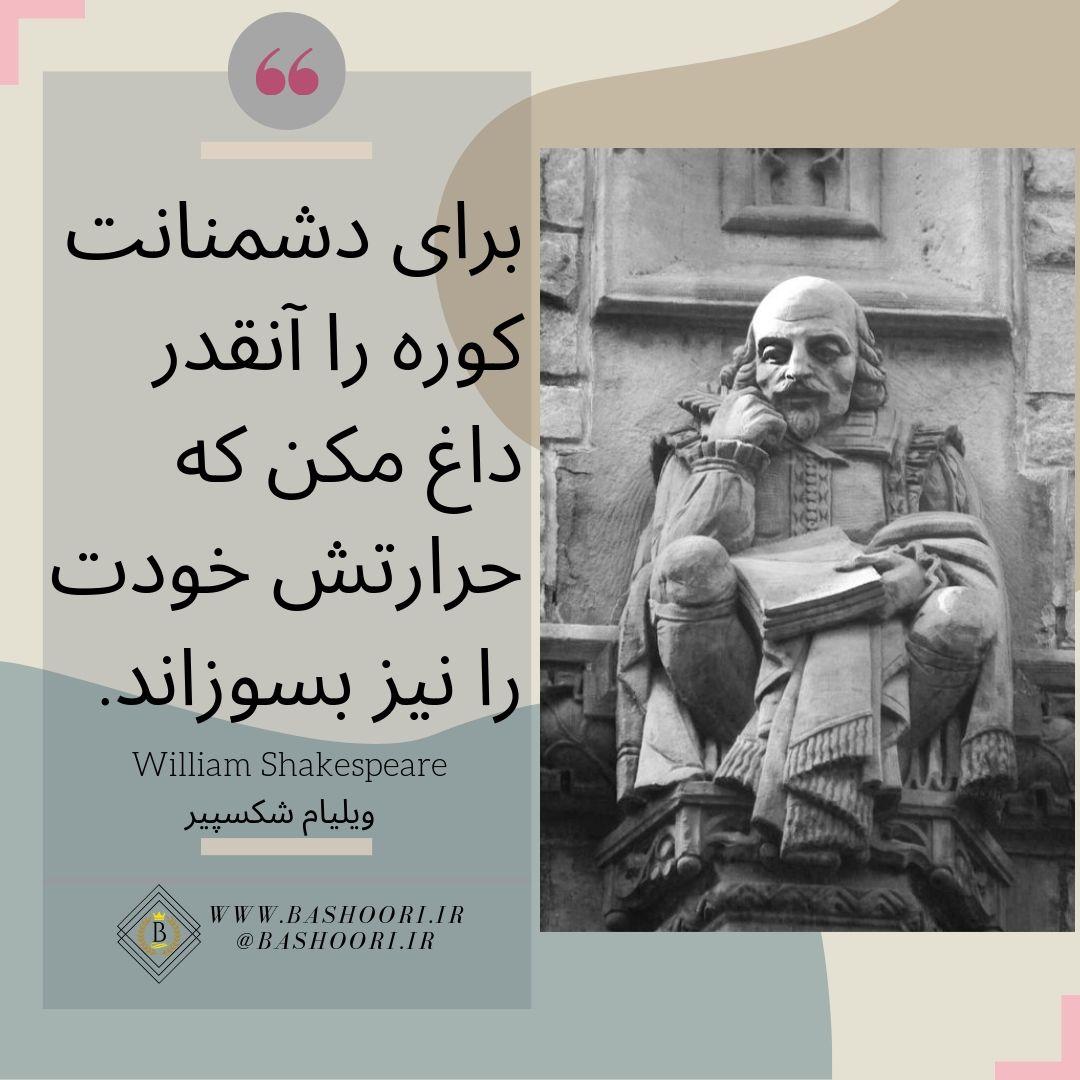 عکس نوشته های سخنان شکسپیر