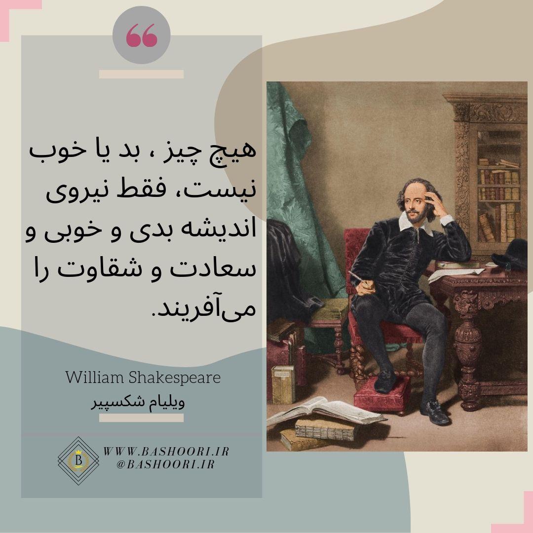 عکس متن دار ویلیام شکسپیر