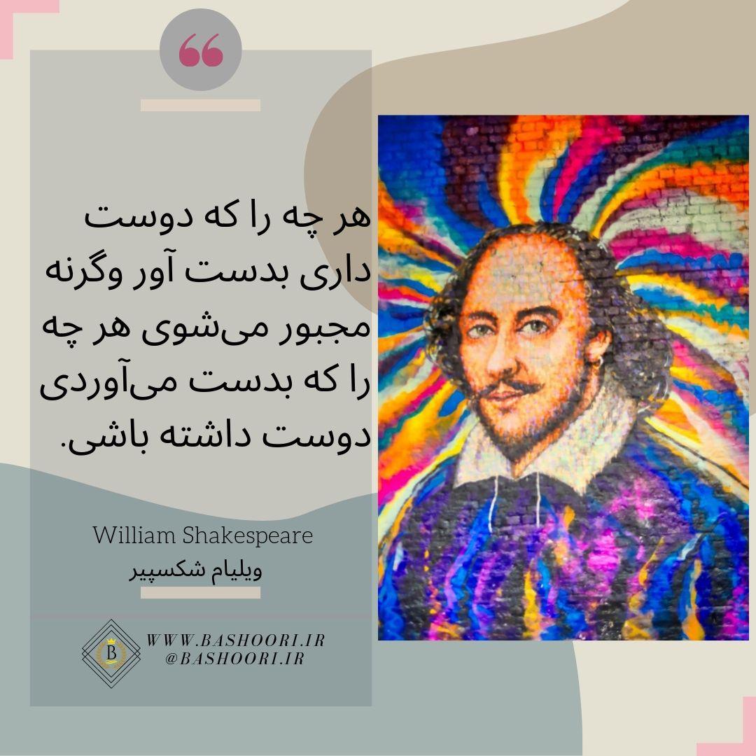 سخنان شکسپیر در مورد زندگی