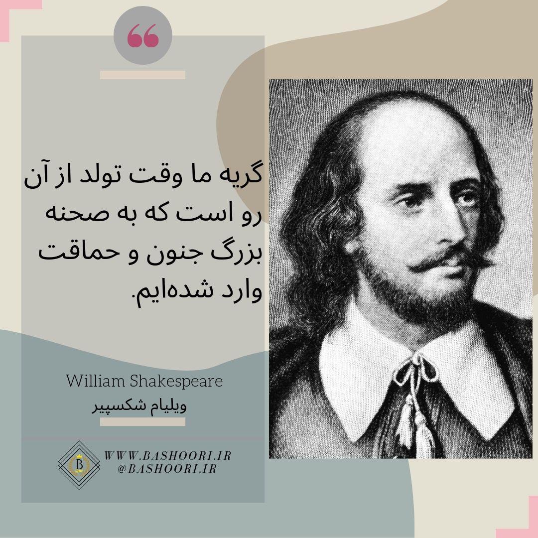 سخنان شکسپیر در مورد موفقیت