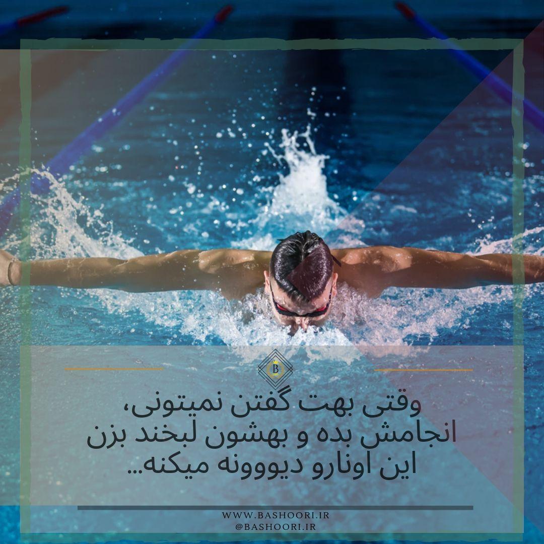 جملات انگیزشی ورزشکاران