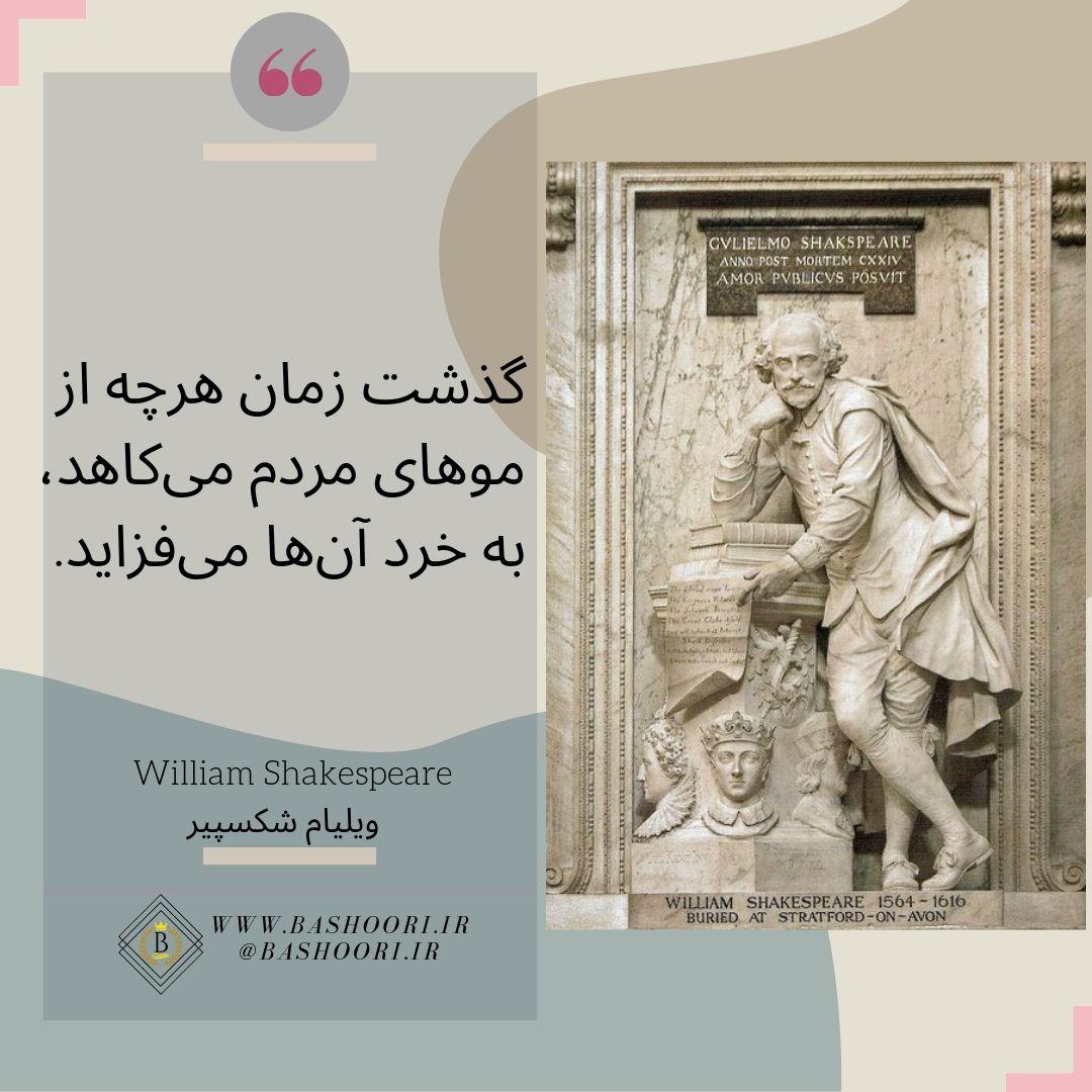 دانلود جملات شکسپیر