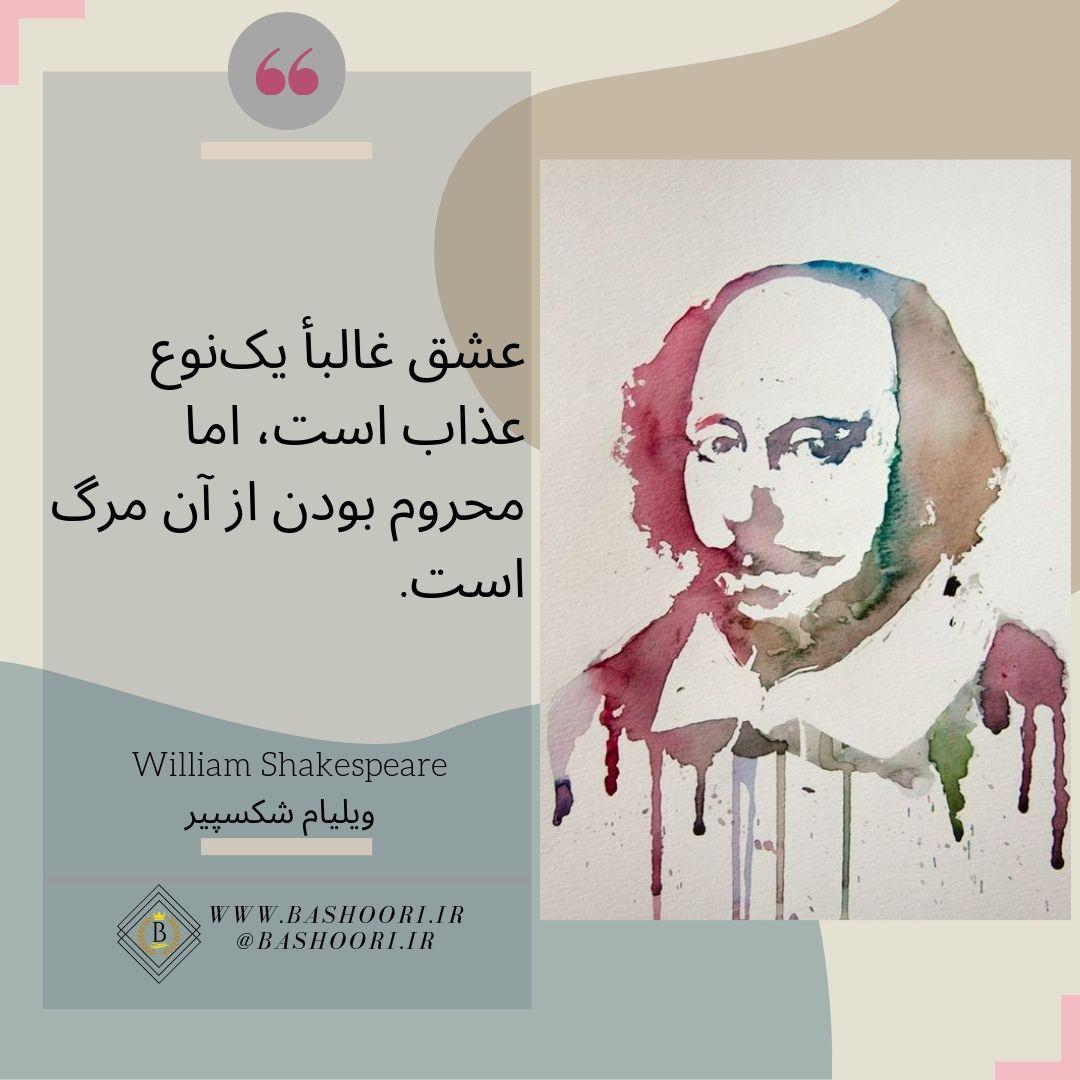 جملات زیبای شکسپیر در مورد عشق