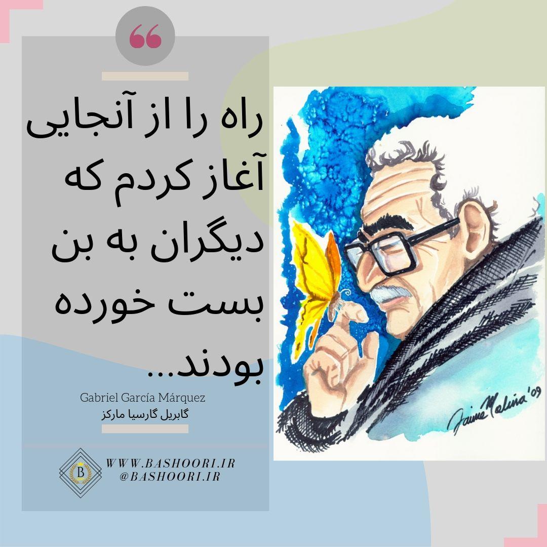 زیباترین سخنان گابریل گارسیا مارکز