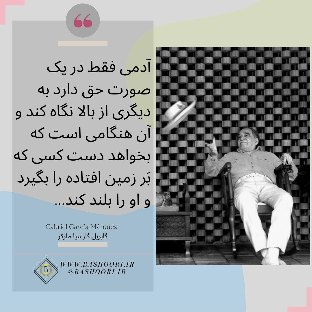 13 جمله گابریل گارسیا مارکز