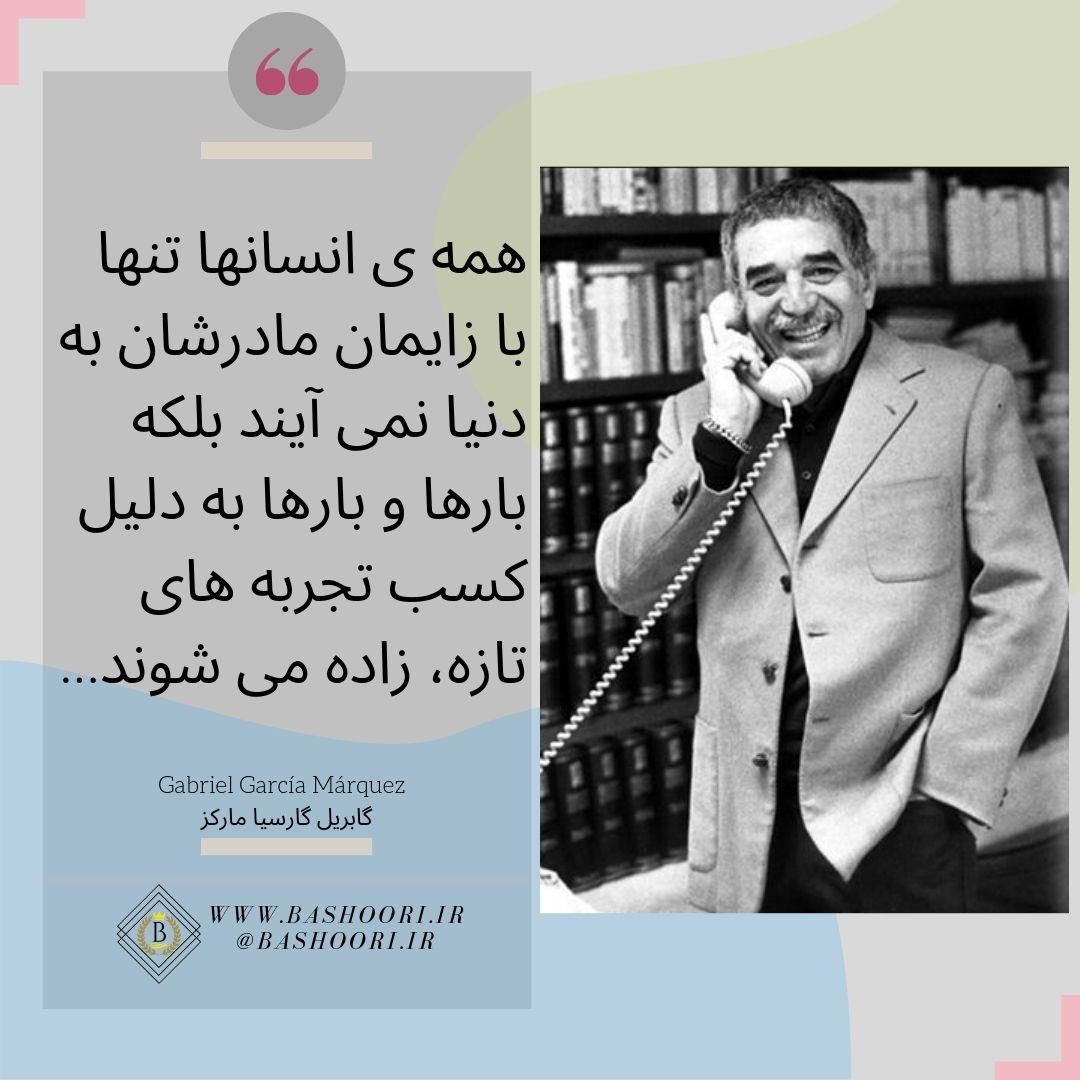 متنی زیبا از گابریل گارسیا مارکز
