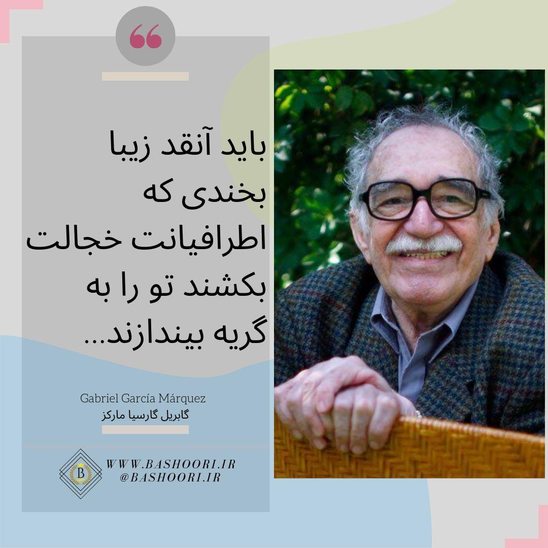 گابریل گارسیا مارکز جملات صد سال تنهایی
