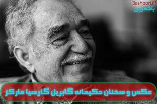 گالری عکس و جملات گابریل گارسیا مارکز