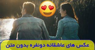 دانلود عکس عاشقانه بدون متن برای پروفایل