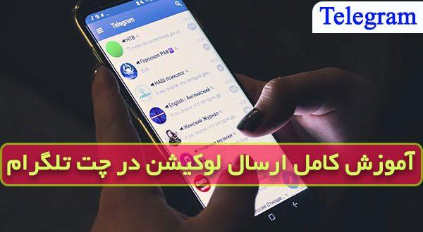 فرستادن لوکیشن در تلگرام موبایل