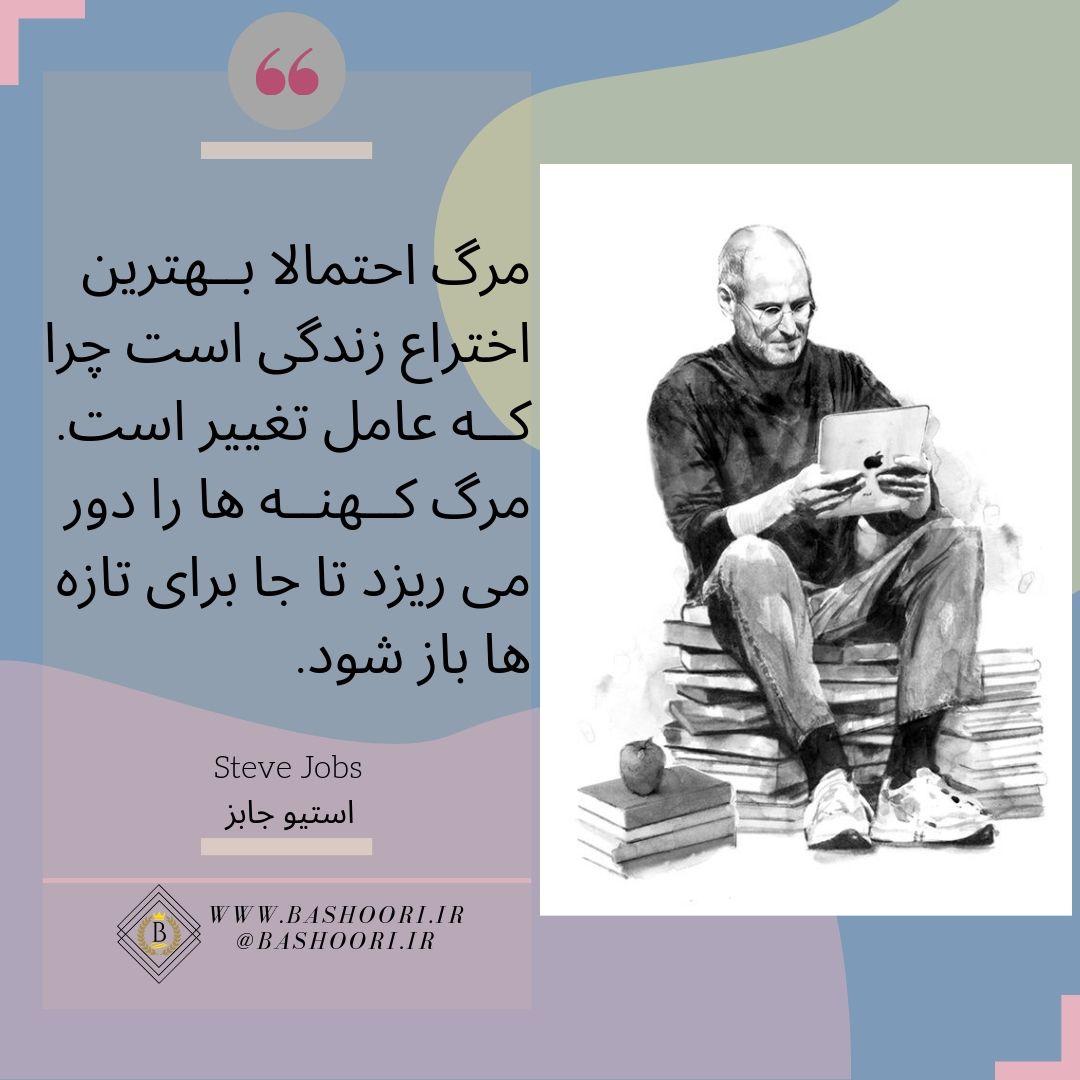 سخنان استیو جابز