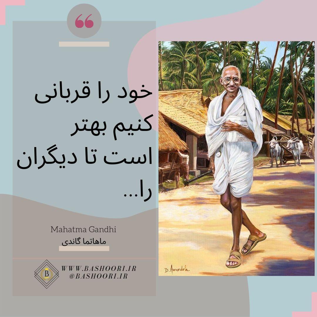 جملات ناب گاندی