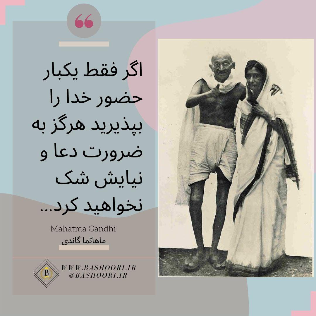 مجموعه سخنان گاندی