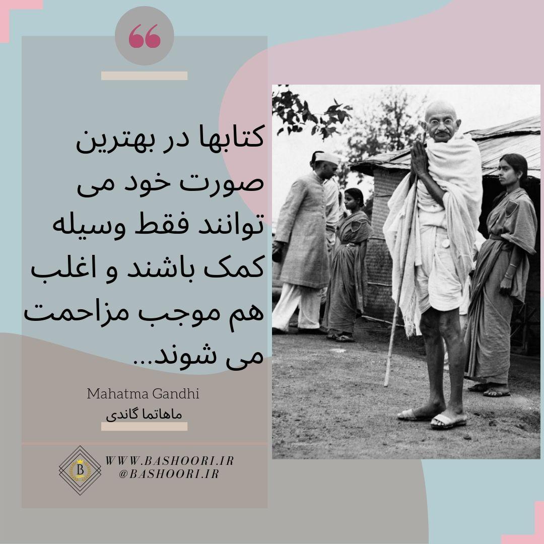 جملات سنگین گاندی