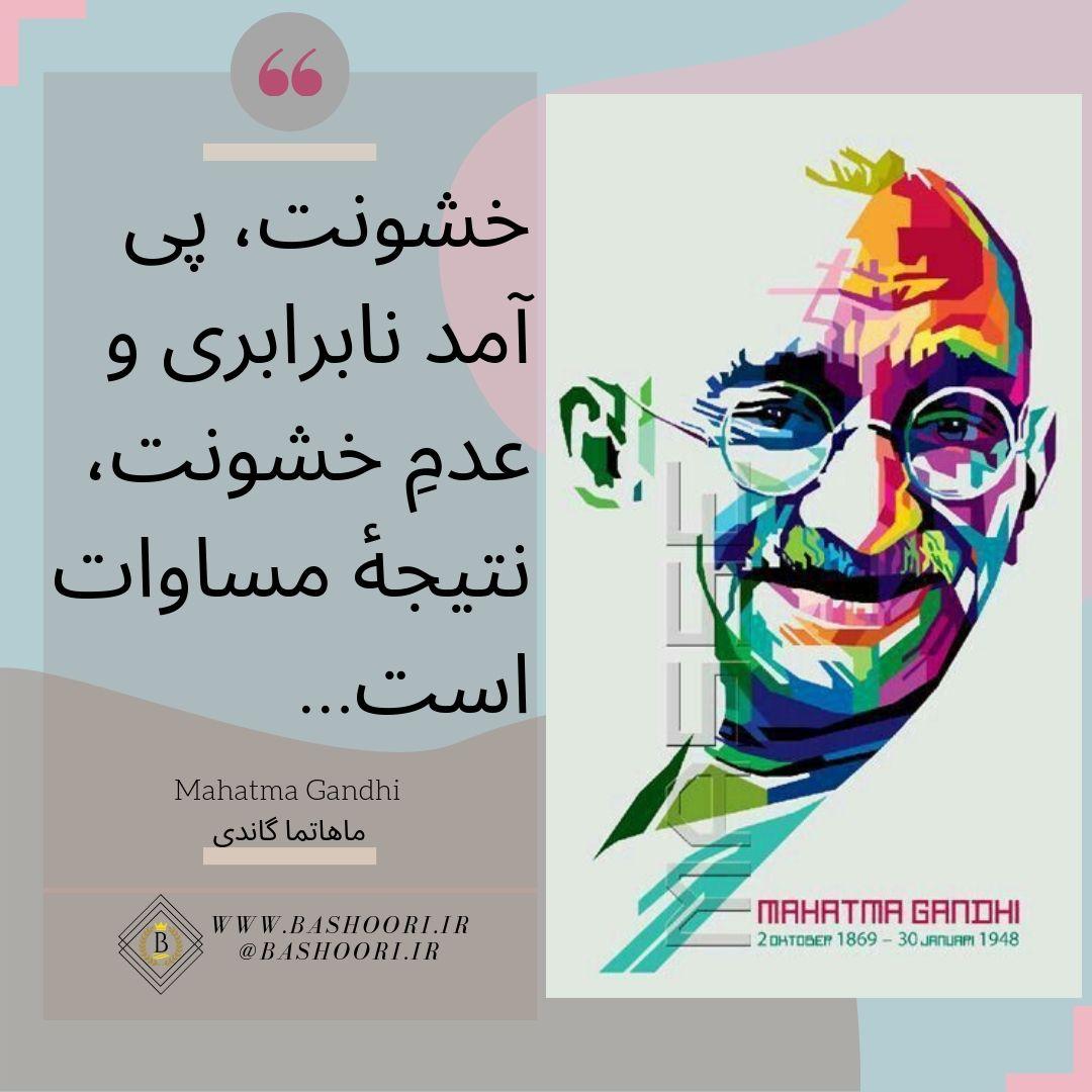 سخنان گاندی در مورد انسانیت