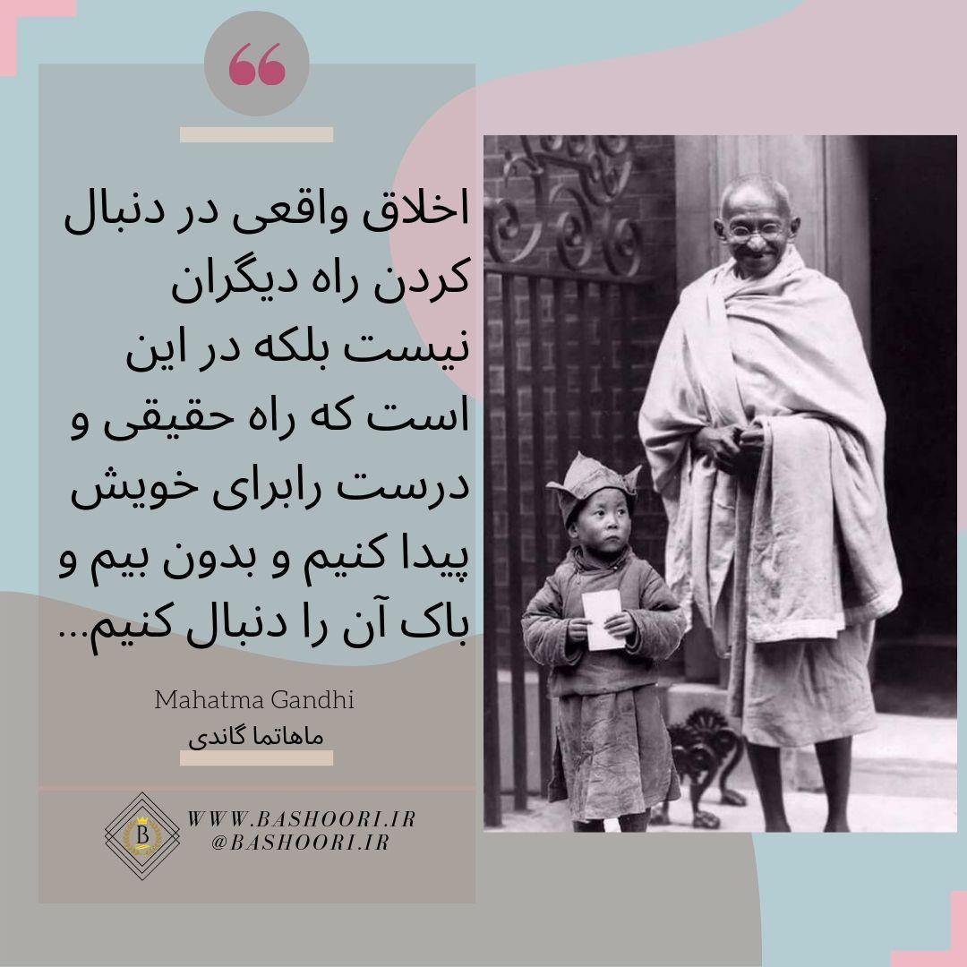سخنان گاندی در مورد موفقیت