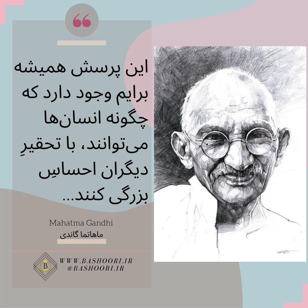 عکس متن دار گاندی