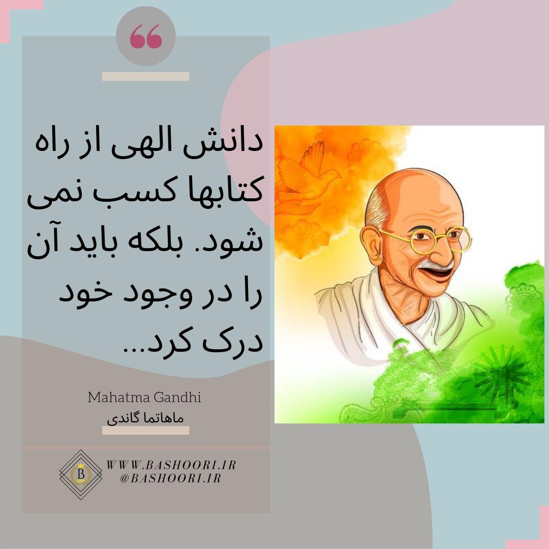 دلنوشته های گاندی