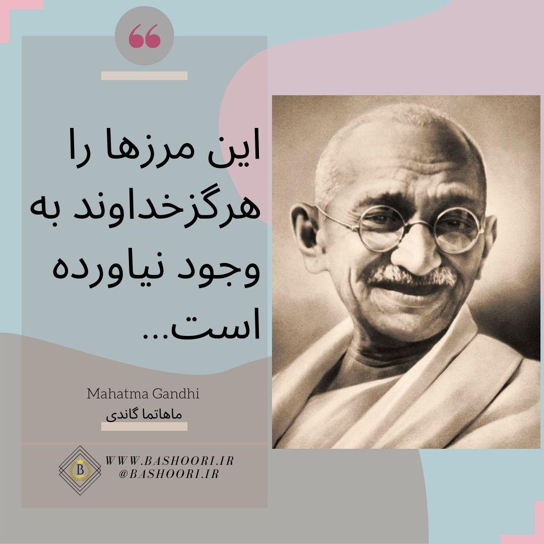 کتاب سخنان گاندی