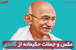 عکس و جملات ماهاتما گاندی