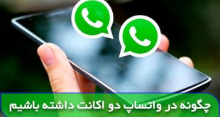 چگونه در واتساپ دو اکانت داشته باشیم