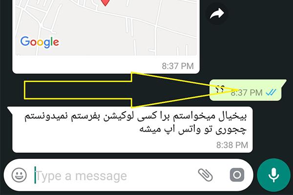 ریپلای کردن پیام در واتساپ