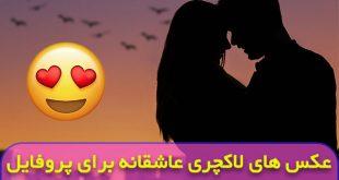 دانلود عکس عاشقانه لاکچری بدون متن برای پروفایل