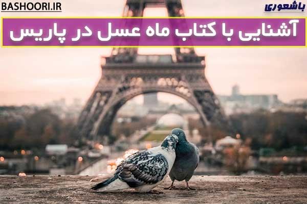 آشنایی با کتاب ماه عسل در پاریس
