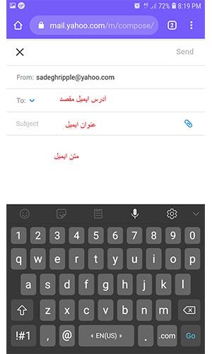 آموزش ارسال ایمیل با گوشی