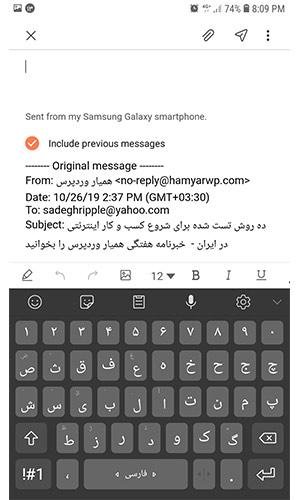 جواب دادن پیام ایمیل