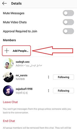 اضافه کردن افراد در گروه اینستاگرام