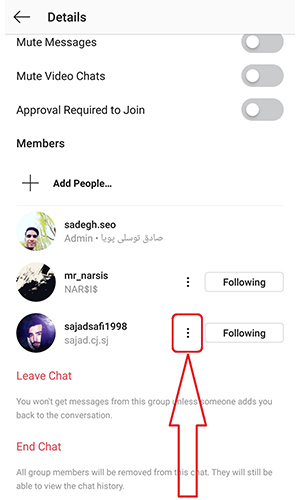 چگونه یک نفر را از گروه اینستاگرام حذف کنیم