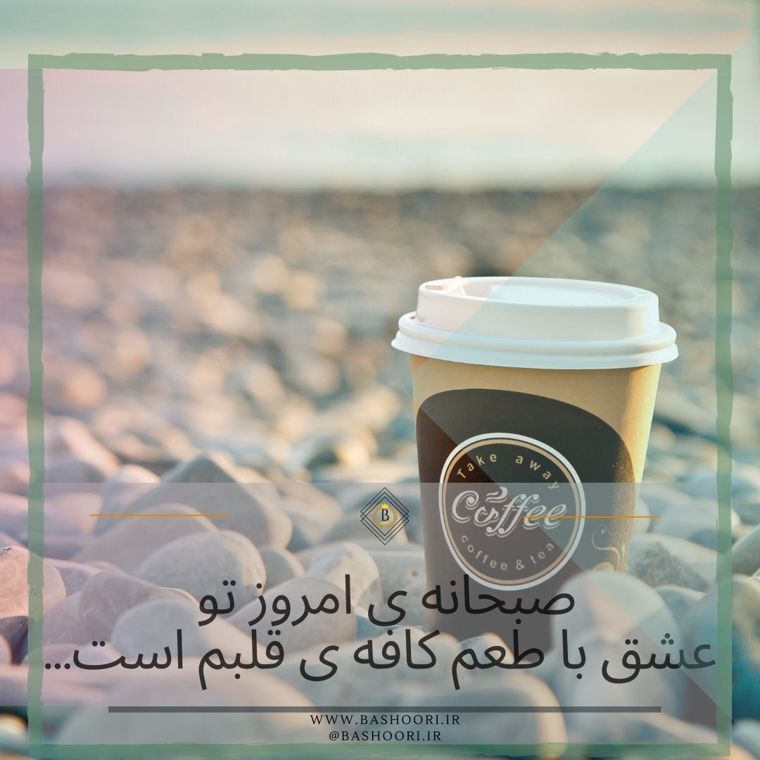 عکس نوشته صبح بخیر عزیز دلم