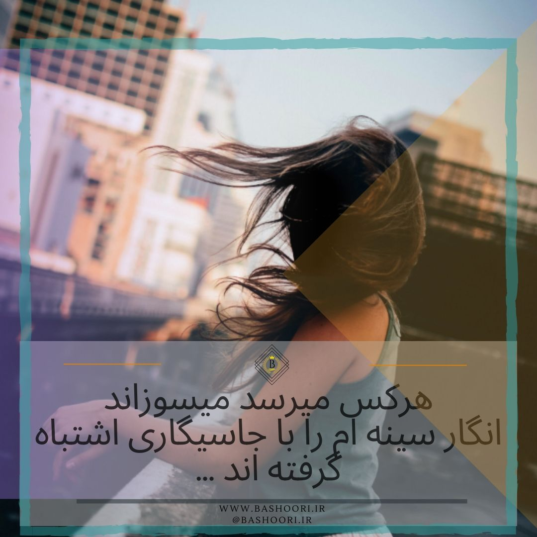 عکس نوشته خفن طعنه دار دخترونه برای پروفایل واتساپ