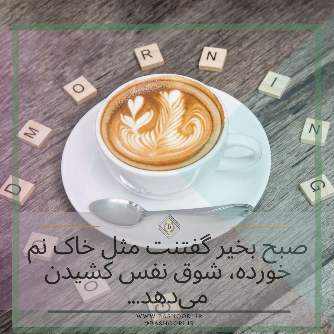 عکس نوشته صبح بخیر عشق من