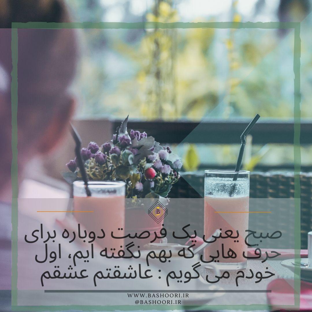 عکس نوشته صبح بخیر عاشقانه جدید