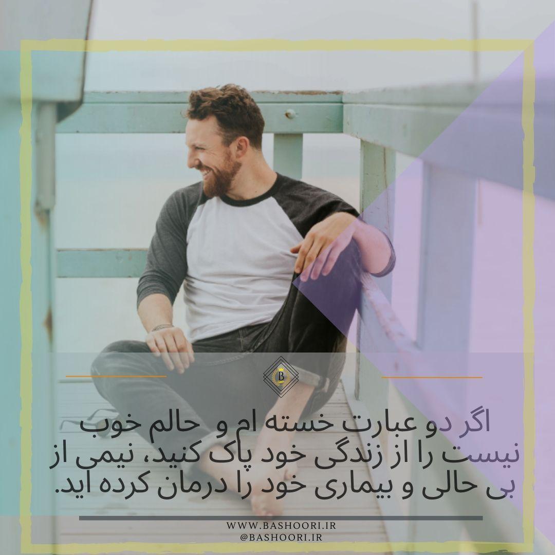 عکس نوشته مردانه شاد برای پروفایل