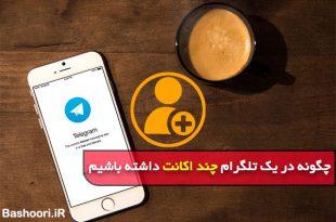 چگونه در یک تلگرام چند اکانت داشته باشیم