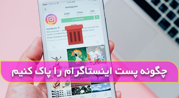چگونه پست اینستاگرام را پاک کنیم