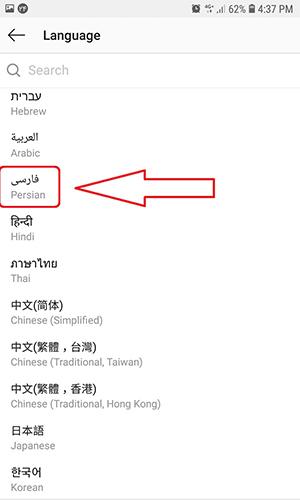 آموزش تصویری تغییر زبان اینستاگرام جدید